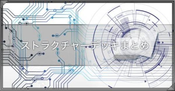 【遊戯王デュエルリンクス】ストラクチャーデッキ一覧|発売情報まとめ