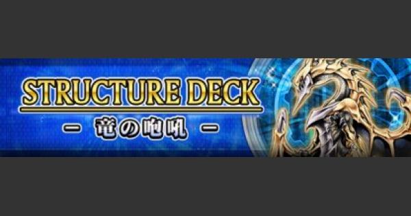 【遊戯王デュエルリンクス】ストラクチャーデッキ「竜の咆吼」の評価と新カード