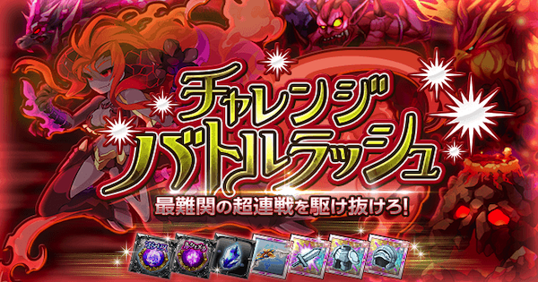 【ログレス】火属性バトルラッシュHard5人戦闘攻略ポイント【剣と魔法のログレス いにしえの女神】
