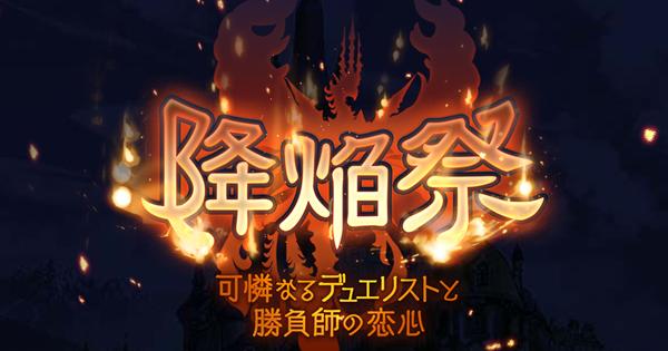『降焔祭』攻略/報酬まとめ(サイドストーリー)