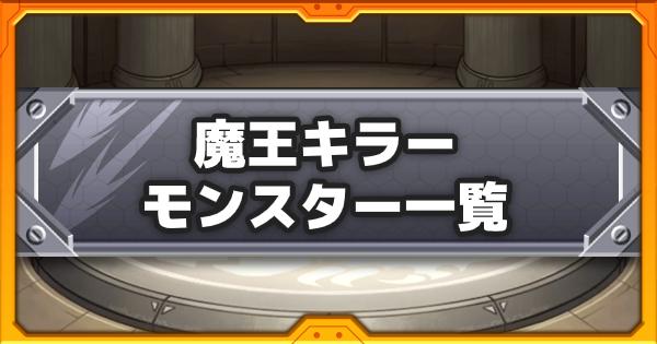 【モンスト】魔王キラー/魔王族ボス一覧