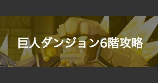 【サマナーズウォー】巨人ダンジョン6階攻略とおすすめパーティ
