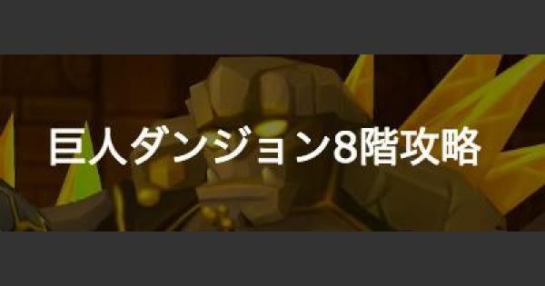 【サマナーズウォー】巨人ダンジョン8階攻略とおすすめパーティ