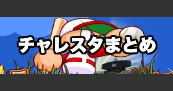 【パワプロアプリ】チャレンジスタジアム(チャレスタ)まとめ【パワプロ】