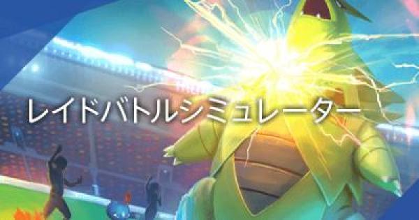 【ポケモンGO】レイドバトルシミュレーター
