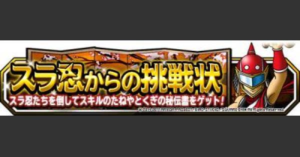 【DQMSL】「スラ忍からの挑戦状」攻略!スラ忍レッド5ターン撃破方法!