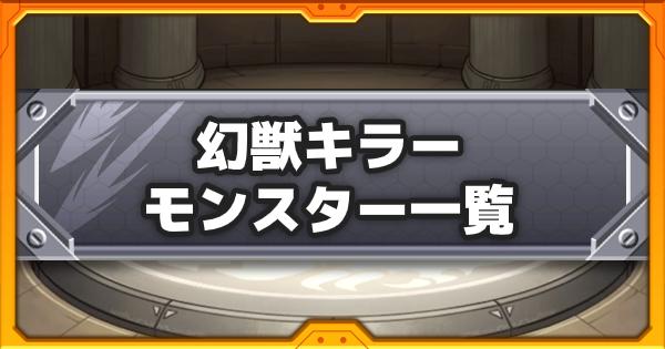 【モンスト】幻獣キラー/幻獣族ボス一覧