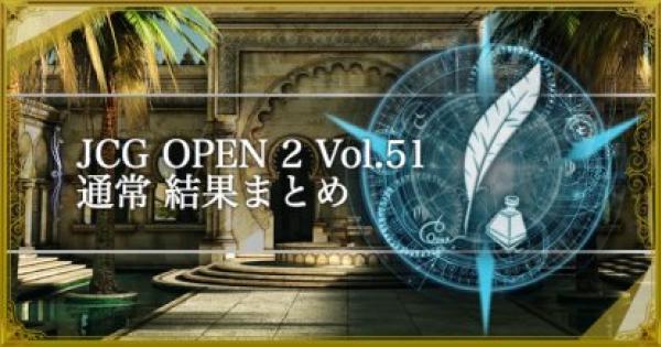 【シャドバ】JCG OPEN2 Vol.51通常大会の結果まとめ【シャドウバース】