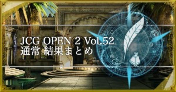 【シャドバ】JCG OPEN2 Vol.52通常大会の結果まとめ【シャドウバース】