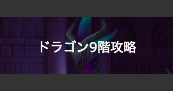 【サマナーズウォー】ドラゴンダンジョン9階攻略とおすすめパーティ
