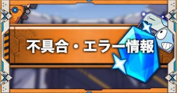 【崩壊3rd】不具合・エラー情報まとめ!起動・ログインできない時に確認!