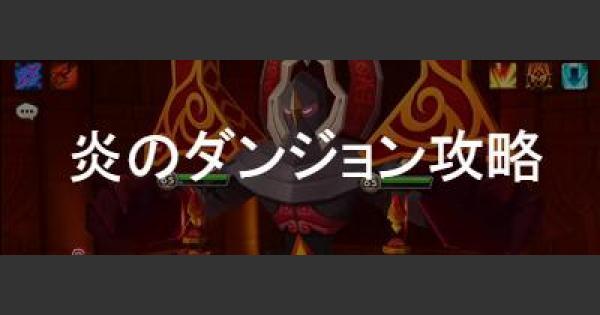 【サマナーズウォー】炎の聖水ダンジョン攻略とおすすめパーティ