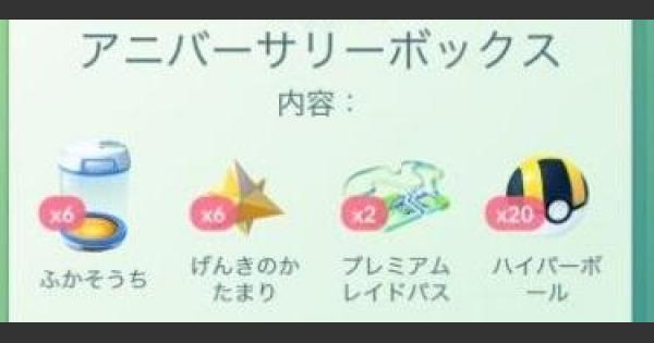 【ポケモンGO】アニバーサリーボックスは買うべき?