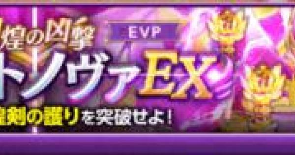 【ログレス】【EX】覚醒ギガントノヴァの攻略【剣と魔法のログレス いにしえの女神】