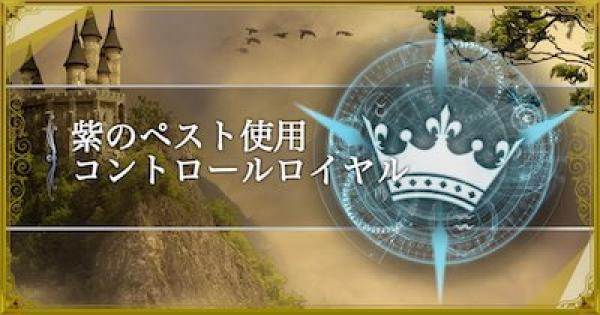 【シャドバ】グランドマスター到達!紫のペスト使用コントロールロイヤル【シャドウバース】