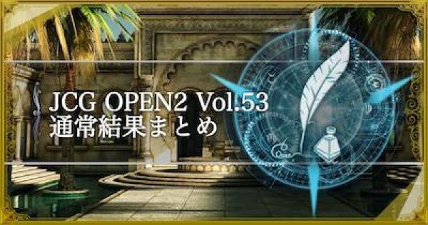 【シャドバ】JCG OPEN2 Vol.53通常大会の結果まとめ【シャドウバース】