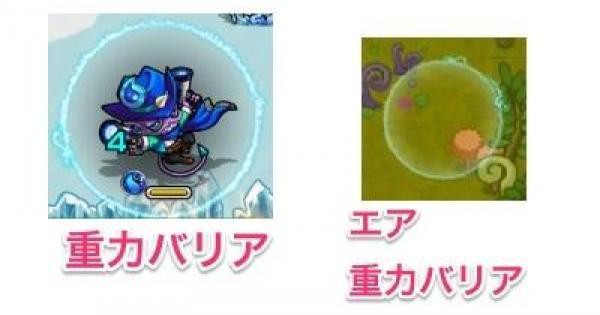 【モンスト】ギミックの種類と効果