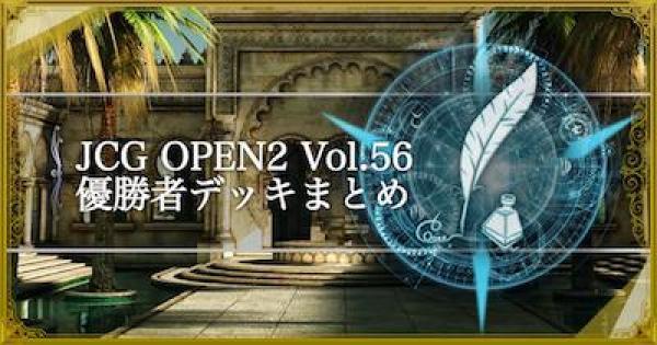 【シャドバ】JCG OPEN2 Vol.56通常大会の優勝者デッキ紹介【シャドウバース】