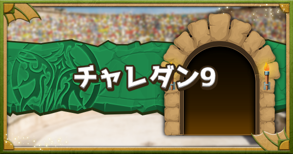 【パズドラ】チャレダン9【操作時間6秒固定】攻略とノーコンパーティ|3月