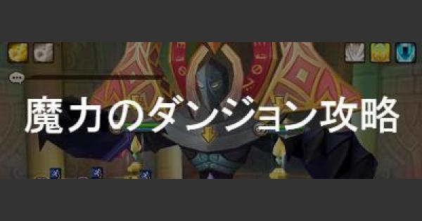 【サマナーズウォー】魔力の聖水ダンジョン攻略とおすすめパーティ