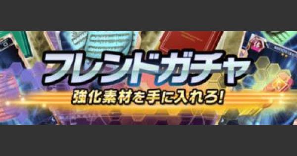 【シンフォギアXD】フレンドガチャ登場カードまとめ