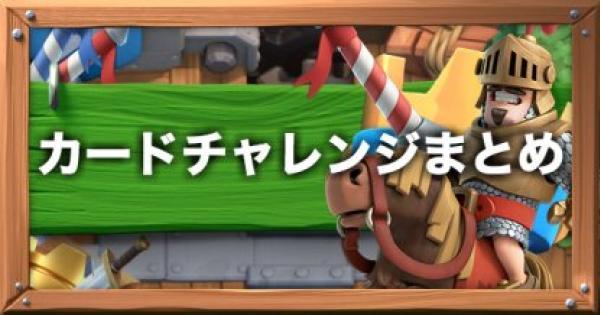 【クラロワ】カードチャレンジまとめ!【クラッシュロワイヤル】