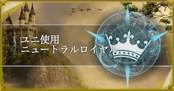 【シャドバ】ロイヤル勝利数ランキング1位!ユニ使用ニュートラルロイヤル【シャドウバース】