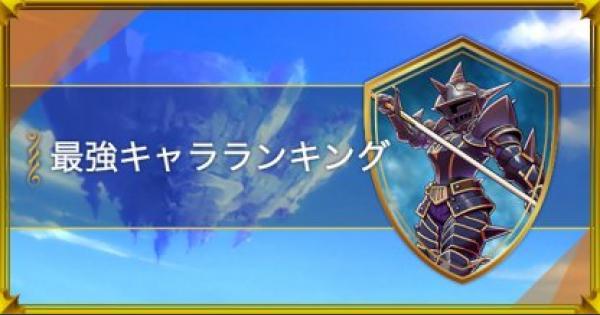 最強キャラランキング!【7/16版】