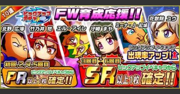 【パワサカ】FW育成応援ガチャシミュレーター【パワフルサッカー】