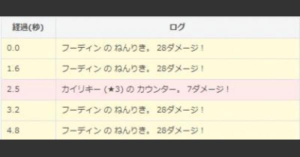 【ポケモンGO】レイドバトルシミュレーターの使い方を分かりやすく解説!