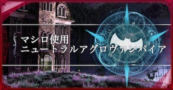 【シャドバ】マスターランク21連勝!マシロ使用ニュートラルアグロヴァンプ【シャドウバース】