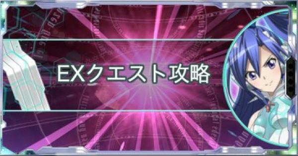【シンフォギアXD】「復刻」片翼の奏者イベントEX攻略