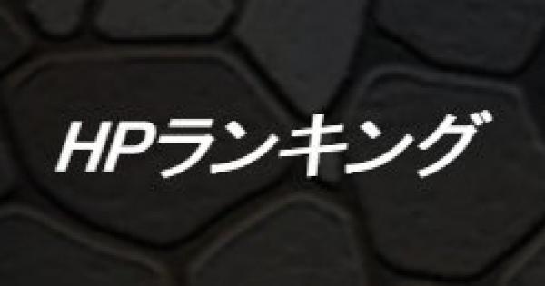 【DQMSL】HPモンスターランキング