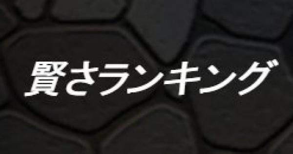 【DQMSL】賢さモンスターランキング
