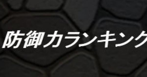 【DQMSL】防御力モンスターランキング