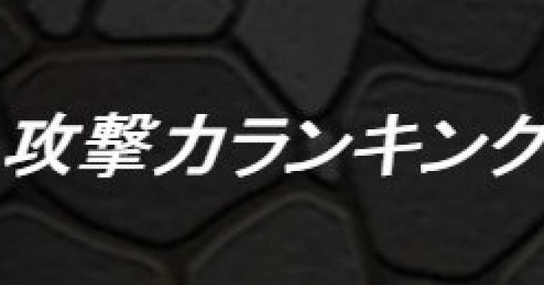 【DQMSL】攻撃力モンスターランキング