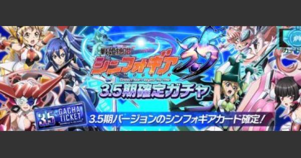 【シンフォギアXD】3.5期ガチャ登場カードまとめ