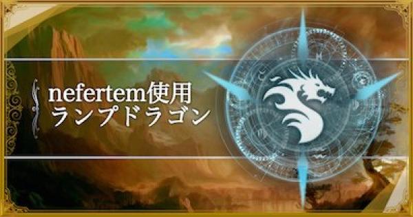【シャドバ】ドラゴン勝利数1位!nefertem使用ランプドラゴン【シャドウバース】