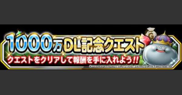 【DQMSL】1000万DL記念クエスト攻略