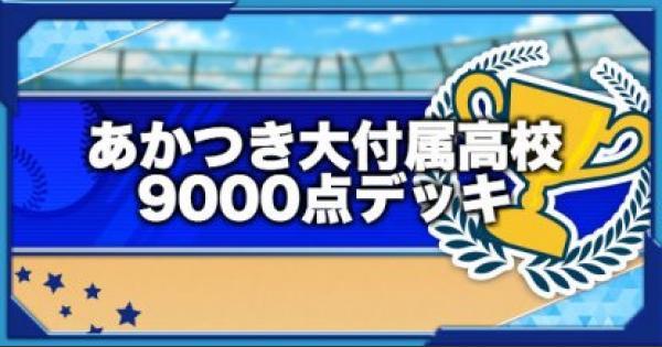 【パワプロアプリ】あかつき大附属高校ハイスコア9000点/10000点デッキ【パワプロ】