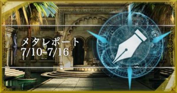 【シャドバ】7月第2週のメタレポート【シャドウバース】