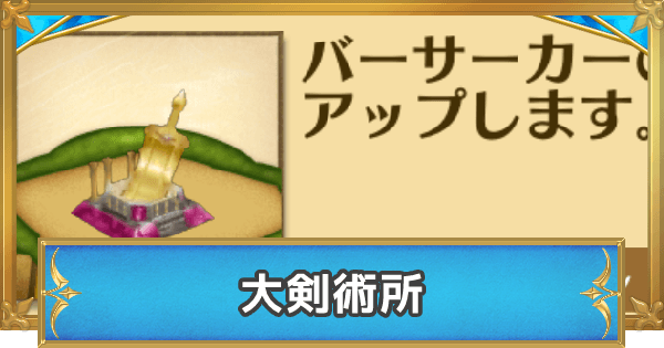【白猫】大剣術所の最大レベルと上昇値