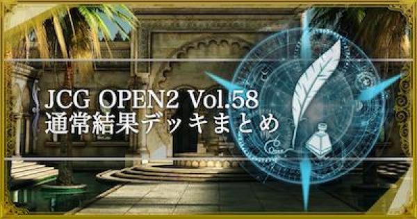 【シャドバ】JCG OPEN2 Vol.58通常大会の結果まとめ【シャドウバース】