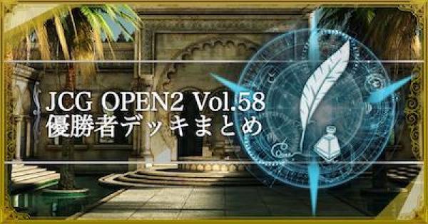 【シャドバ】JCG OPEN2 Vol.58通常大会の優勝者デッキ紹介【シャドウバース】