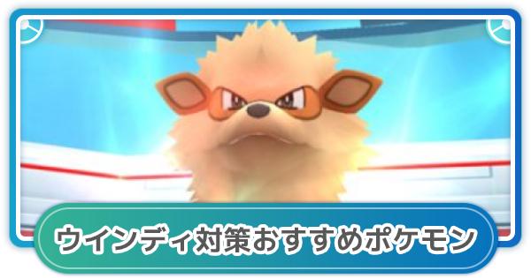 【ポケモンGO】ウインディの弱点と対策ポケモン倒し方を徹底解説!