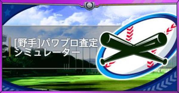 【パワプロアプリ】野手特能査定シミュレータ【パワプロ】