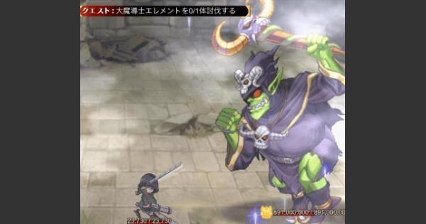 【ログレス】大魔導士エレメントの攻略【剣と魔法のログレス いにしえの女神】