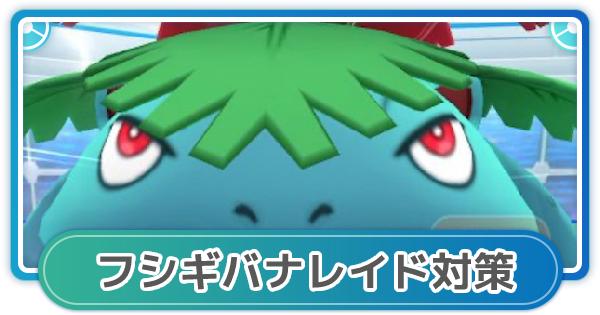 【ポケモンGO】フシギバナの弱点と対策ポケモン倒し方を徹底解説!