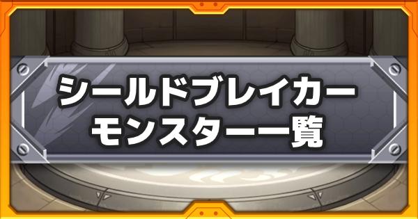 【モンスト】シールドブレイカーの所持モンスター一覧