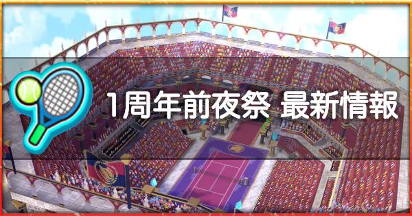 【白猫テニス】1周年前夜祭の最新情報まとめ【白テニ】